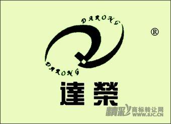 01-0174 达荣