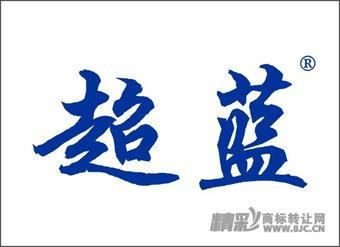 01-0189 超蓝