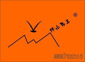 25-08167 仟山鸟王