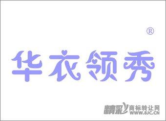 25-09903 华衣领秀