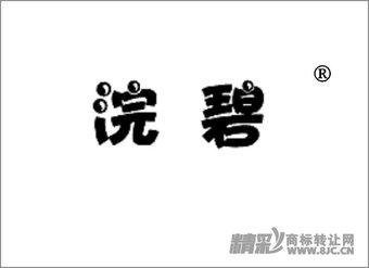 03-0001 浣碧