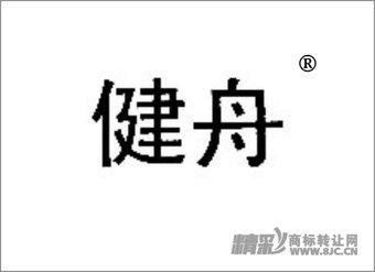 03-0043 健舟