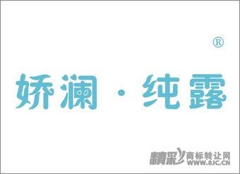 03-0105 娇澜纯露