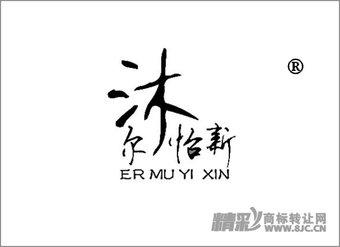 03-0221 尔沐怡新