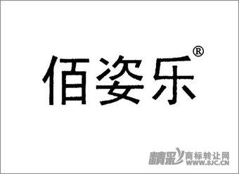 03-0251 佰姿乐