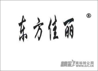 03-0264 东方佳丽