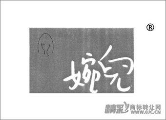 03-0307 婉儿