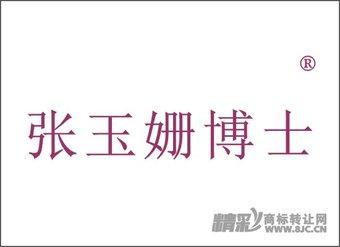 03-0447 张玉姗博士
