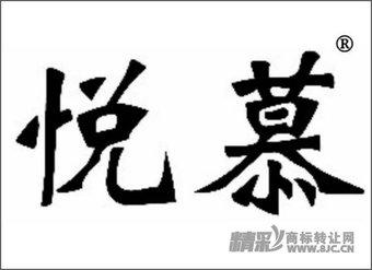 03-0570 悦慕