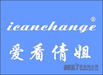 03-0688 爱看倩姐 ICANCHANGE