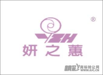03-0754 妍之蕙