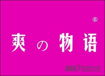 03-0764 爽物语