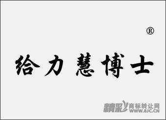 03-0792 给力慧博士