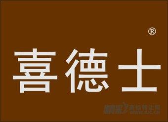 04-0020 喜德士