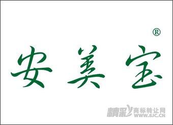 04-0044 安美宝