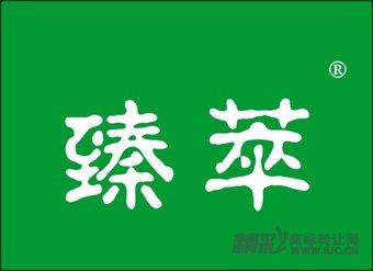 04-0092 臻萃