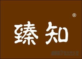 04-0096 臻知