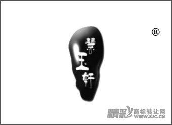 04-0110 慧玉轩
