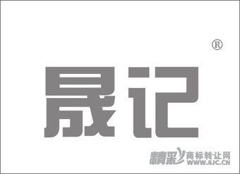 06-0060 晟记