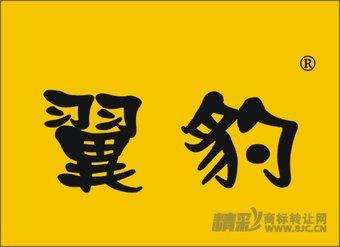 06-0087 翼豹