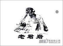 06-0089 老君岩