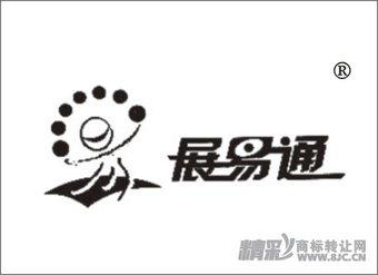 06-0102 展易通(图+字)