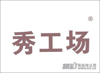 06-0103 秀工场