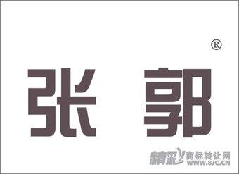 06-0104 张郭
