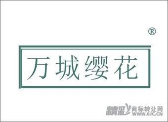 06-0107 万城缨花