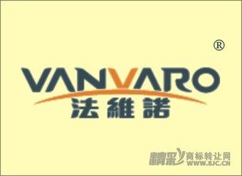 06-0250 法维诺 VANVARO