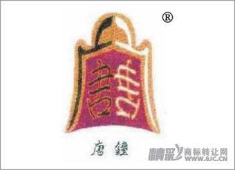 06-0257 唐鐘