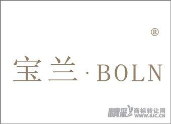 06-0357 宝兰 BOLN