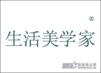06-0365 生活美学家