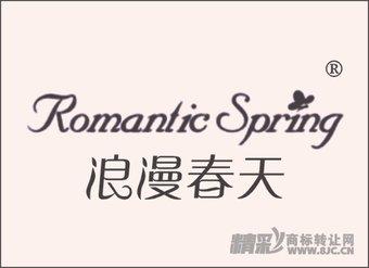 08-0055 浪漫春天Romantic Spring