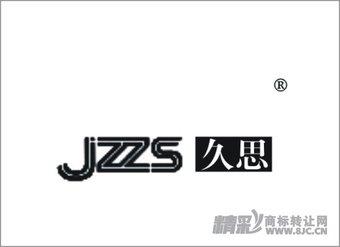 08-0104 久思,JZZS