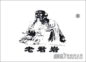 08-0105 老君岩