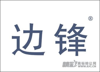 08-0117 边锋