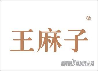 08-0126 王麻子