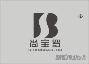 08-0137 尚宝罗