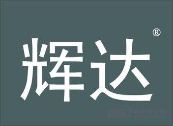 7-0439 辉达