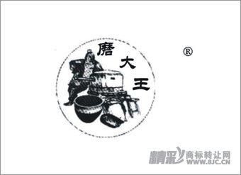 7-0489 磨大王