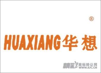 7-0586 HUAXIANG华想