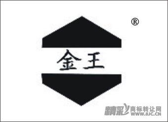 09-0006 金王