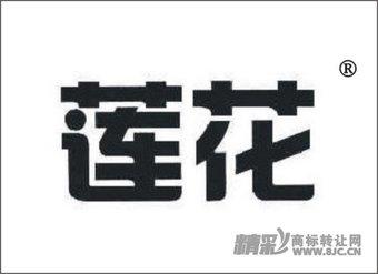 09-0079 莲花