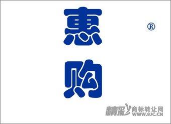 09-0168 惠购