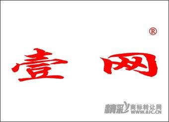 09-0229 壹网