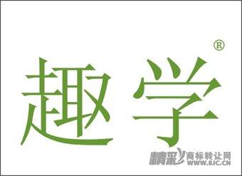 09-0288 趣学