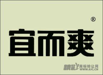 09-0293 宜而爽