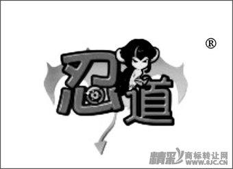 09-0456 忍道