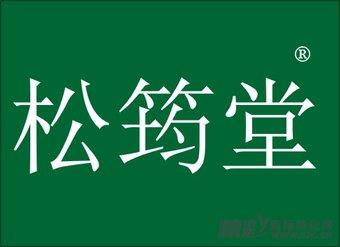 09-0471 松筠堂